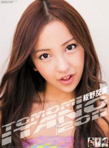 2011年板野友美カレンダー 表紙