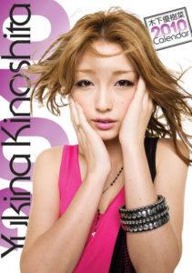 2010年木下優樹菜カレンダー 表紙