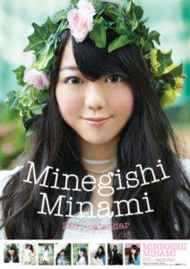 2011年峯岸みなみ(AKB48)カレンダー表紙