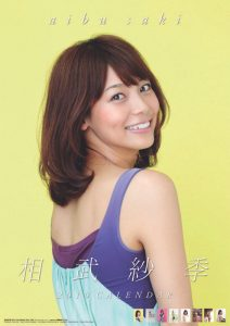 2010年相武紗季カレンダー 表紙