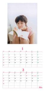 2010年榮倉奈々カレンダー 1月2月