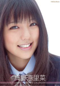 2010年真野恵里菜カレンダー 表紙