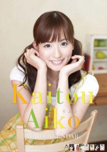 2010年皆藤愛子カレンダー 表紙