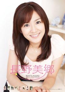 2010年長野美郷カレンダー 表紙