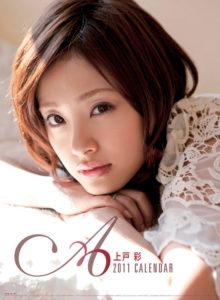 2011年上戸彩カレンダー 表紙