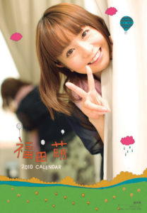 2010年福田萌カレンダー 表紙