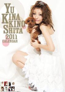 2011年木下優樹菜カレンダー 表紙