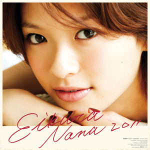2011年榮倉奈々カレンダー 表紙