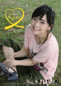 2011年倉科カナカレンダー 表紙