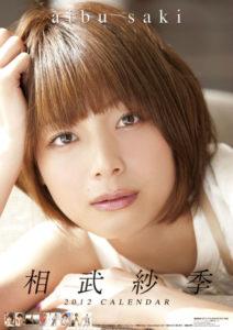 2012年相武紗季カレンダー 表紙