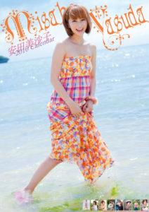2010年安田美沙子カレンダー 表紙