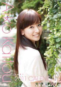 2011年皆藤愛子(セントフォース)カレンダー 表紙