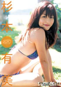 2010年杉本有美カレンダー 表紙