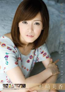2011年杉崎美香(セントフォース)カレンダー 表紙