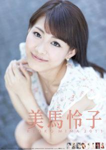 2011年美馬怜子(セントフォース)カレンダー 表紙