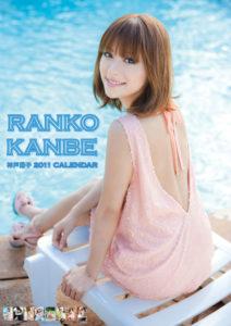 2011年神戸蘭子カレンダー 表紙