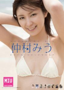 2010年仲村みうカレンダー 表紙