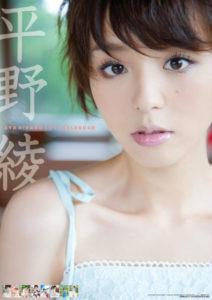 2011年平野綾カレンダー 表紙