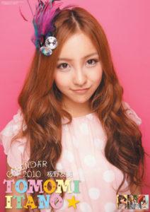 2010年板野友美カレンダー 表紙