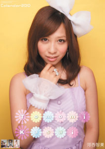 2010年河西智美カレンダー 表紙