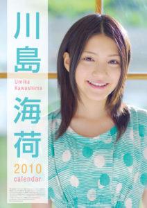 2010年川島海荷カレンダー 表紙