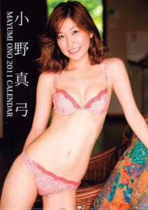 2011年小野真弓カレンダー 表紙