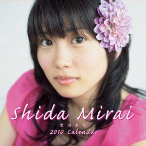 2010年志田未来カレンダー 表紙