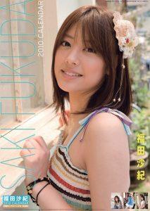 2010年福田沙紀カレンダー 表紙