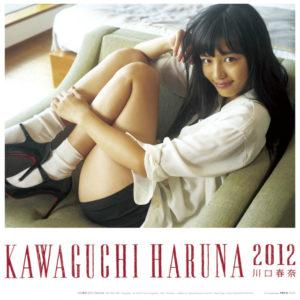 2012年川口春奈カレンダー 表紙