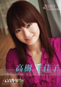 2010年高樹千佳子カレンダー 表紙