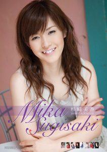 2010年杉崎美香カレンダー 表紙