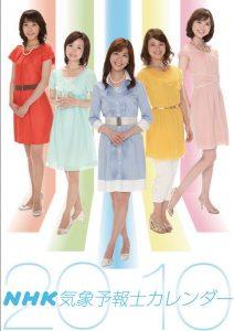 2010年NHK気象予報士カレンダー 表紙