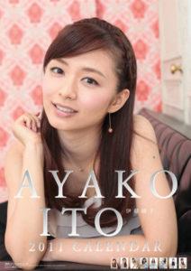 2011年伊藤綾子(セントフォース)カレンダー 表紙