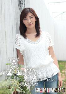 2011年中田有紀(セントフォース)カレンダー 表紙