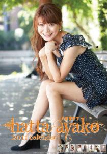 2011年八田亜矢子(セントフォース)カレンダー 表紙