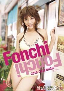 2010年フォンチーカレンダー 表紙