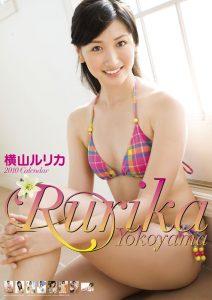 2010年横山ルリカカレンダー 表紙