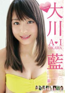 2011年大川藍カレンダー 表紙