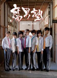 2011年腐男塾カレンダー 表紙