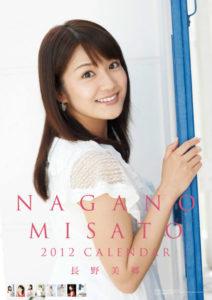2012年長野美郷カレンダー 表紙