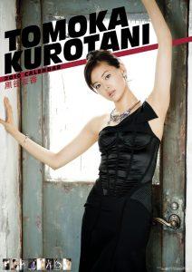 2010年黒谷友香カレンダー 表紙