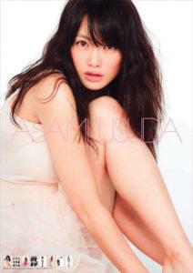 2010年臼田あさ美カレンダー 表紙
