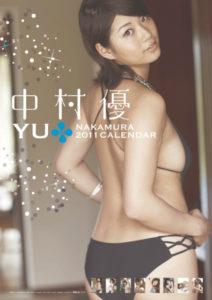 2011年中村優カレンダー 表紙