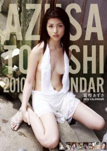 2010年富樫あずさカレンダー 表紙