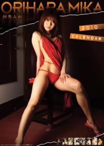 2010年折原みかカレンダー 表紙
