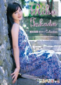 2011年高田里穂カレンダー 表紙