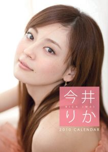 2010年今井りかカレンダー 表紙
