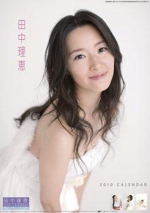 2010年田中理恵カレンダー 表紙
