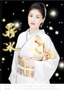 2010年藤あや子カレンダー 11月12月