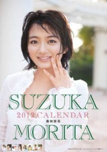 2012年森田涼花(アイドリング)カレンダー 表紙